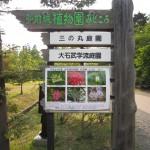 旅行中に体験した絶体絶命の大ピンチ (青森旅行3)