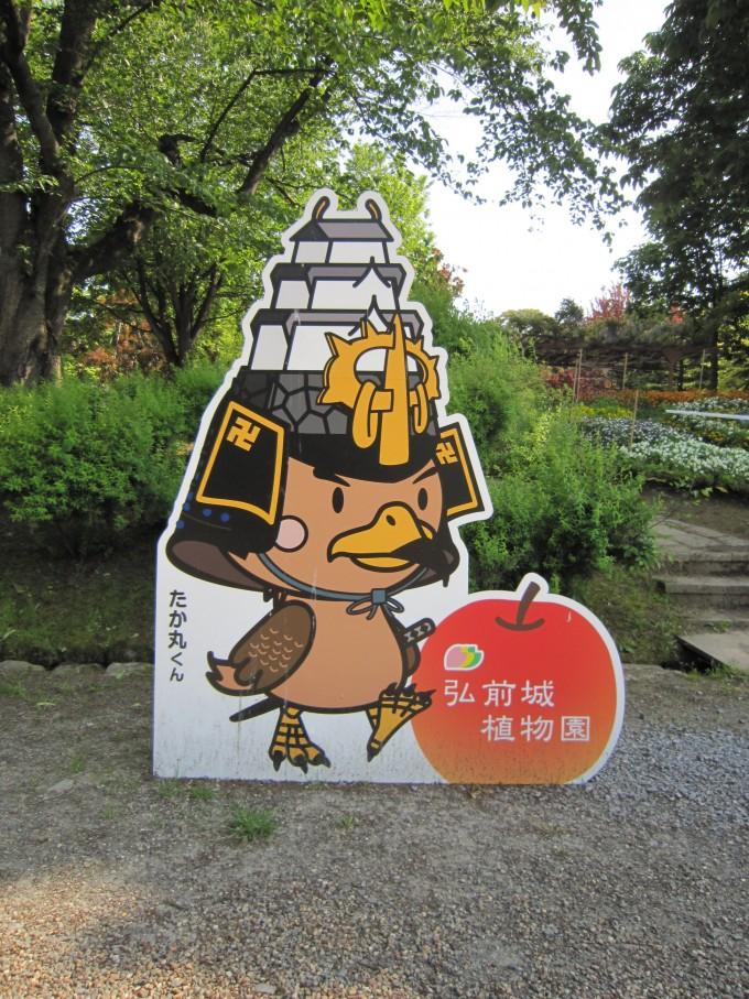 弘前城 たか丸
