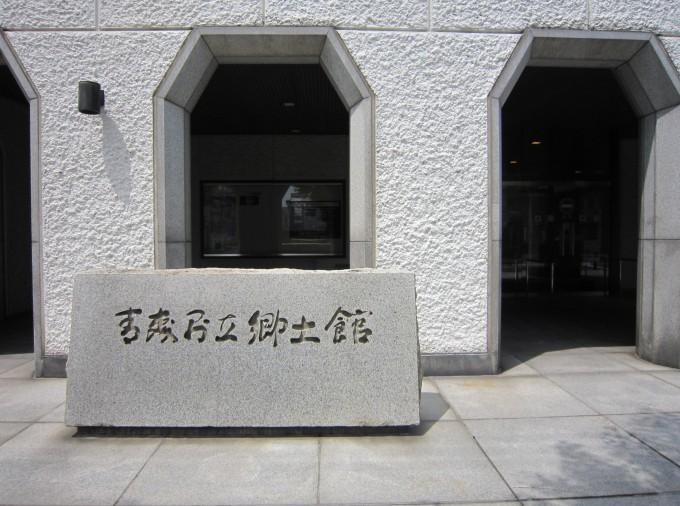青森県立郷土館