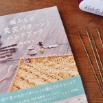 西村知子さんの「編みもの『英文パターン』ハンドブック」