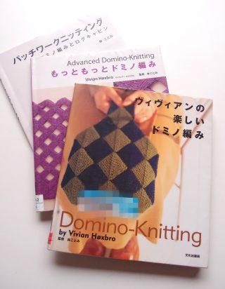 最近読んだ日本語の編み物本と毛糸だま。日本の編み物本って、やっぱりレベルが高い!