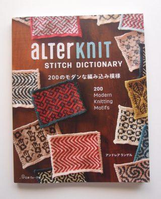 """【編み物本】""""alterknit STITCH DICTIONARY 200のモダンな編みこみ模様"""" レビュー"""