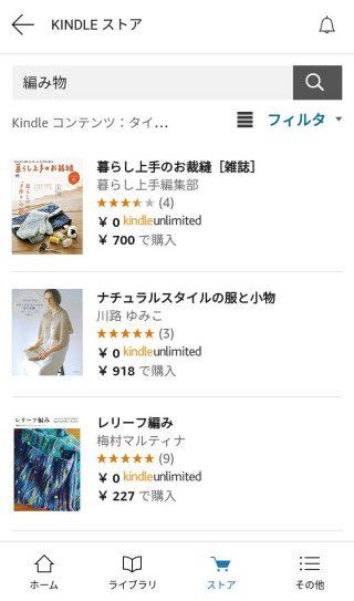 【編み物本】Kindle Unlimited で読むことができるおすすめの編み物&手芸本