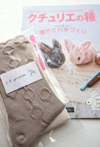 【フェリシモ】シルク素材でできた5本指の冷えとり靴下と『クチュリエの種』1月号