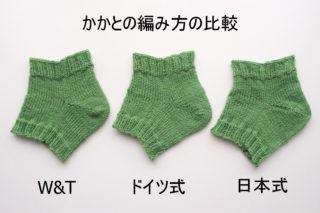 かかとの編み方3種類(W&T、日本式、ドイツ式)を編んで比較してみました。それぞれの特徴や難易度など。