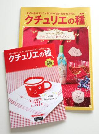 【フェリシモ】今月購入したものとセール情報、そして『クチュリエの種』。今月号は創刊200号だそうです!
