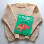 『セーターの編み方』と言う本で、セーターの編み方を一からおさらいしました