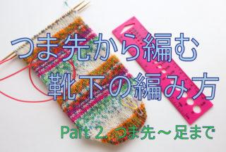 【動画あり】つま先から編む靴下の編み方・2回目。つま先~足までの編み方【ドイツ式の引き返し編み】