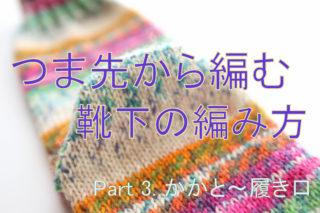 【動画あり】つま先から編む靴下の編み方・3回目 。German Short Row で編むかかとの編み方と、伸縮性のある伏せ止め【ドイツ式の引き返し編み】