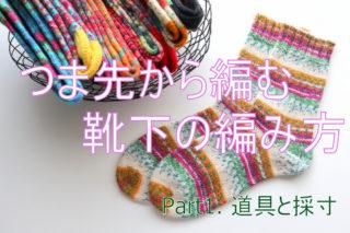 【動画あり】つま先から編む靴下の編み方・1回目。使用する材料と道具、採寸など【ドイツ式の引き返し編み】