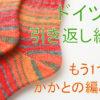 【靴下の編み方】ドイツ式の引き返し編みのかかとの編み方、別バージョン【動画あり】