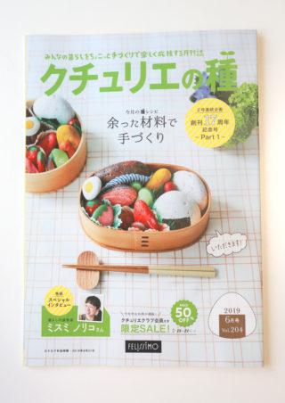 【フェリシモ】今月号のクチュリエの種と、新しく購入したもの