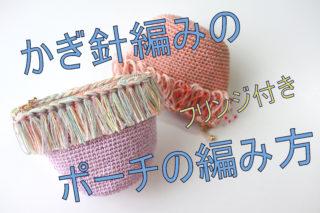 【動画あり】フリンジがついたポーチの編み方【かぎ針編み】