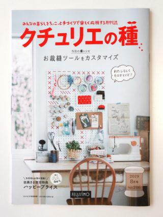 【フェリシモ】今月号のクチュリエの種。先月に引き続き、下田直子さんのインタビューが掲載されています!