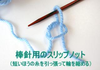 スリップノットを作るときの、正しい輪の作り方って・・・なんで棒針とかぎ針で違うの?!