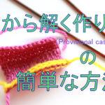 【動画あり】別鎖の作り目の煩わしさを解消する画期的な方法!棒針に編みつける作り目のアレンジバージョン