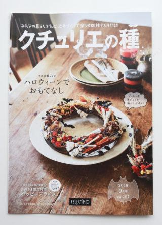 【フェリシモ】今月号のクチュリエの種と、注文したもの