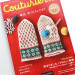 2019・20年のクチュリエ秋冬号のカタログー購買意欲を刺激する新作キットが目白押しでした!