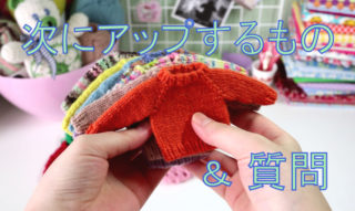 どんな編み物動画が観たいか教えてください!