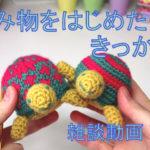 【編み物雑談動画 Vol.1】編み物に関する雑談動画の配信を始めます。是非参加していただけると嬉しいです!