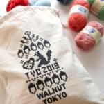 【毛糸購入レポ】Walnut Tokyo さんで、またまた毛糸を購入したのでレポします!