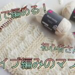 【動画】100均毛糸3玉で編む、ドライブ編みのマフラーの編み方(はじめてさん向け)